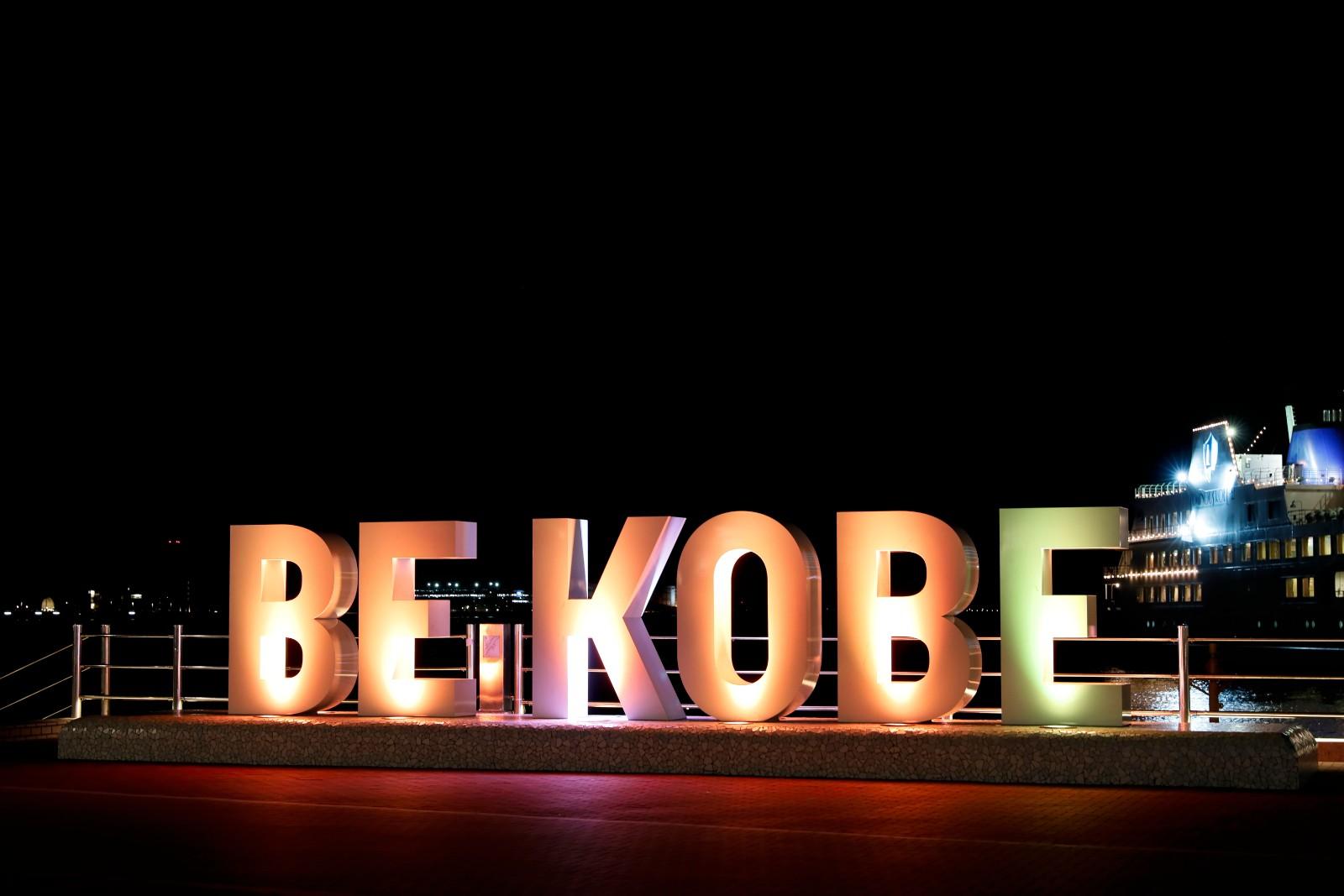 BE KOBE(夜)